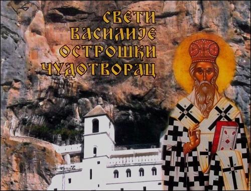 Sveti-Vasilije-Ostroski-Cudotvorac