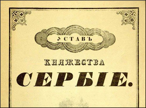 sretenjski_ustav