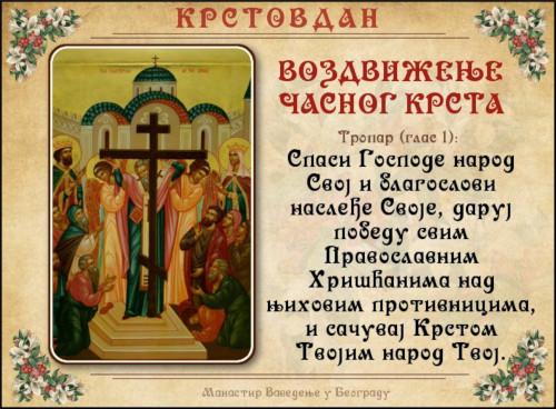 krstovdan