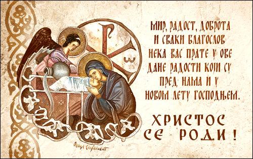 hristos_se_rodi