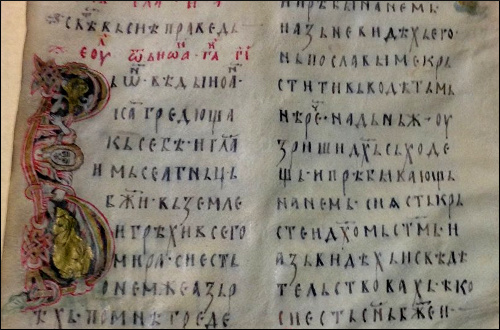 166_list_miroslavljevog_jevandjelja