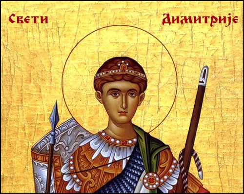 Sv_Dimitrije