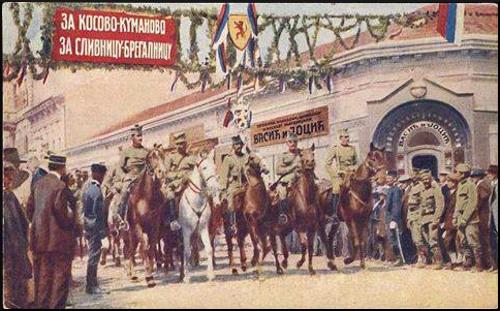 Kumanovo_and_Bregalnica_victory_postcard